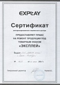 Explay (2008)